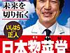 「日本惣菜党」党首、石原まさとバイヤー