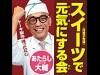 阪神梅田本店で「阪神の食品総選挙」-150店が立候補、18歳以下も投票可能