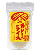 カレー専用米「カレーのライス」、菊太屋米穀店が夏季限定販売
