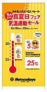 松坂屋上野店で「食品もったいないセール」−真夏日・夏日予報で特価販売