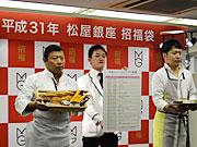 松屋銀座の食品福袋−2人のシェフによる「平成トレンドスイーツ福袋」など、約1万8000点
